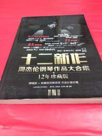十二新作:周杰伦钢琴作品大合集(12年珍藏版)
