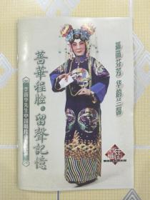 京剧:蔷华程腔之留声记忆——李蔷华先生中国唱片录音选辑(唱词册)