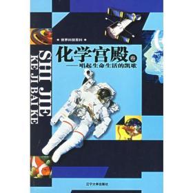 世界科技百科(全二十卷)