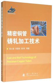 精密铜管铸轧加工技术