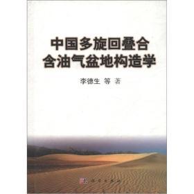 中国多旋回叠合含油气盆地构造学