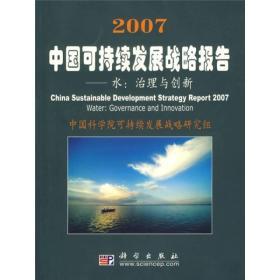2007中国可持续发展战略报告:治理与创新