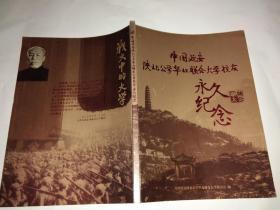 中国延安陕北公学华北联合大学校友永久纪念