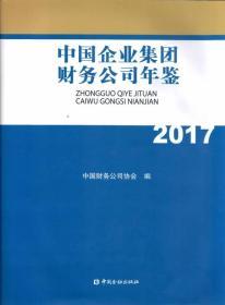 中国企业集团财务公司年鉴2017
