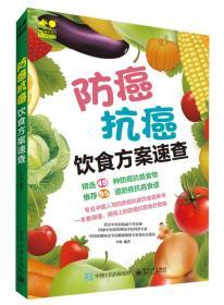 防癌抗癌饮食方案速查