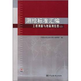 測繪標準匯編:工程測量與地籍測繪卷(上)