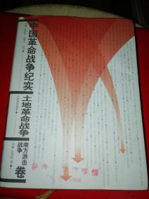 中国革命战争纪实土地革命战争:南方游击战争卷