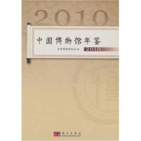 2010中国博物馆年鉴