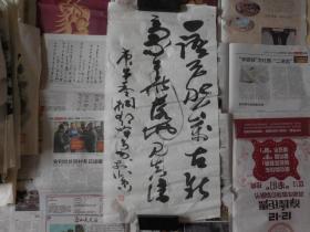 夏桐郁书法3平尺,保真