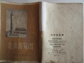早期北京游览图