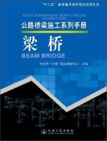 公路桥梁施工系列手册:梁桥