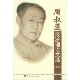 周叔莲经济理论文选(上下)