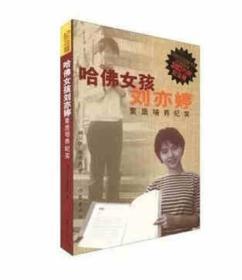 哈佛女孩刘亦婷素质培养纪实:纪念版