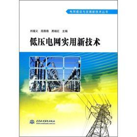 低压电网实用新技术