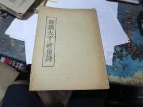 十元钱民国书专卖121,《新镌大字神童诗》一册