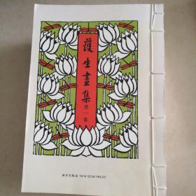 护生画集(读库打造线装全七册)
