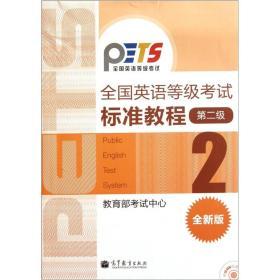 正版qx-9787040302967-全国英语等级考试标准教程;全新版第2级