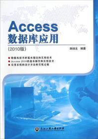Access数据库应用(2010版)无
