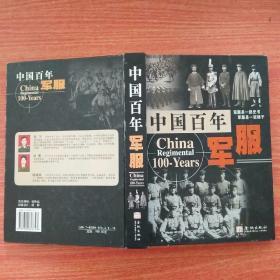 中国百年军服(精装)作者签名本,1版1次
