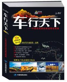车行天下:中国自驾游经典线路地图集