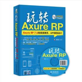 玩转Axure RP:Axure RP 7.0高保真网页、APP原型设计