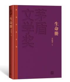 茅盾文学奖获奖作品全集(特装本):生命册