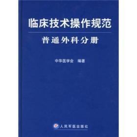临床技术操作规范:普通外科分册