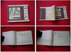 《中国成语故事》30,上海1982.4一版一印30万册,1683号,连环画