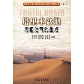 塔里木盆地石油地质与勘探丛书卷七 塔里木盆地海相油气的生成