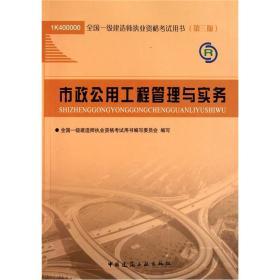 市政公用工程管理与实务(第3版)