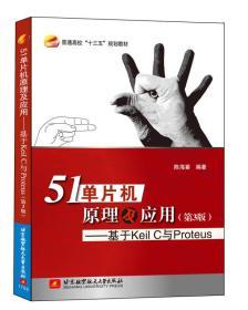 51单片机原理及应用 基于Keil C与Proteus(第3版)