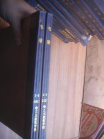 电脑  2001  1—6