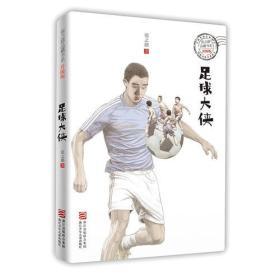 张之路品藏书系 升级版:足球大侠