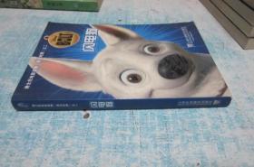 闪电狗——迪士尼电影读物(英汉对照)之二