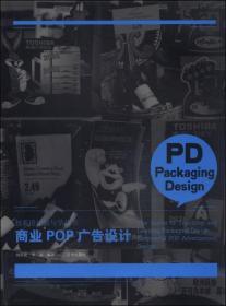 包装设计教与学丛书:商业POP广告设计
