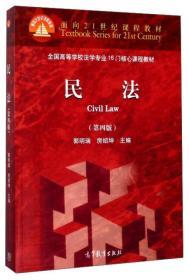 民法(第四版)