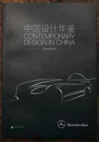 中国设计年鉴2014/2015