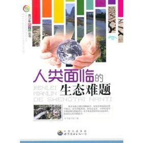 青少年科学馆丛书 :人类面临的生态难题