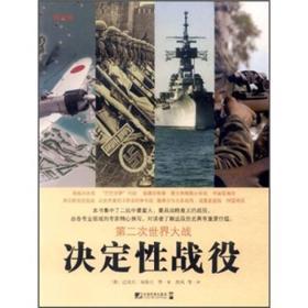 第二次世界大战决定性战役 哈斯丘,西风  中国市场出版社 978