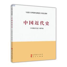 正版二手中国近代史《中国近代史》高等教育出版社9787040362749