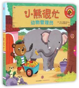 小熊很忙系列(第1辑):动物管理员(中英双语韵文)