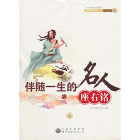 中小学生必备的语言宝典丛书:伴随一生的名人座右铭