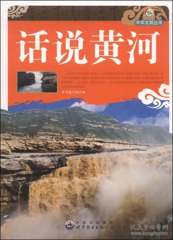 中华文明丛书:话说黄河