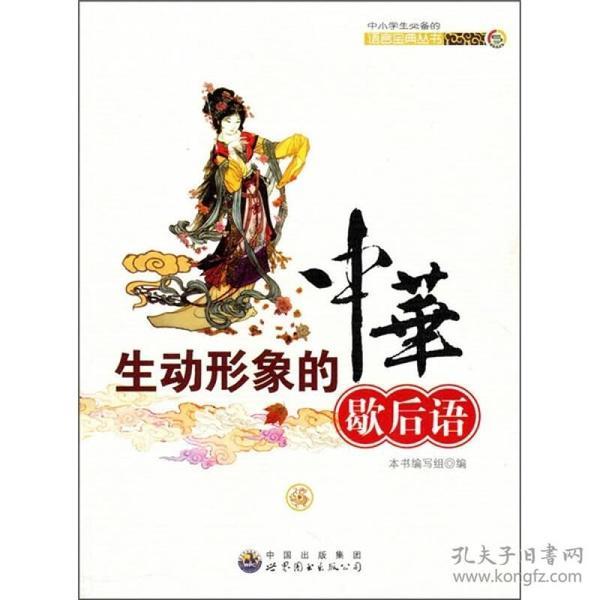 中小学生必备的语文宝典丛书:生动形象的中华歇后语