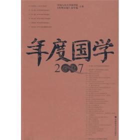 【正版书籍】年度国学2007