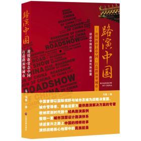 送书签zi-9787504761446-路演中国 迎接新常态 打造路演型城市