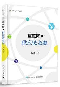 (教材)互联网+供应链金融