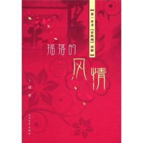 摇落的风情:第一奇书《金瓶梅》绎解