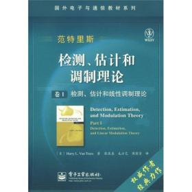 国外电子与通信教材系列·检测、估计和调制理论(卷1):检测、估计和线性调制理论