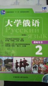 大学俄语东方2(新版)(教师用书)有残页